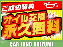 当店でご購入のお車!オイル交換は無料になります!なんとご家族のお車も3年間オイル交換無料です!オイル交換出来ない車種もございます。詳しくはお気軽にお問い合わせください♪