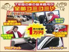 フラット7のメリット! 1、月々の金額が軽減されます! 2、設計が自由!通常の自動車ローンよりも月額がお安くなります!
