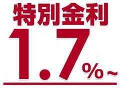 特別低金利1.7%実施中!頭金0円最長120回までOK。詳しくは、当社HPまで!他キャンペーン情報などもご案内中!www.marquis.co.jp