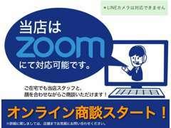 フェニックスではオンライン商談に取り組んでいます!お手持ちのスマホ、パソコンでZOOMアプリで車輌がお家で見れます。