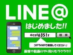 富山店公式LINEアカウント!細かな画像リクエスト等もLINEから気軽に連絡を!【ID:@cst6351s】