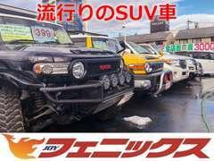 軽自動車・ハイブリッド・ミニバン・SUV・低燃費コンパクト・輸入車・格安アウトレットカー・電気自動車など豊富な車種をご用意