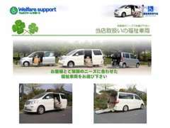ウェルファーレサポート福祉車両専門部では、福祉機能の整備確認と全国保証付き販売をしておりますhttp://www.fukushisyaryou.jp