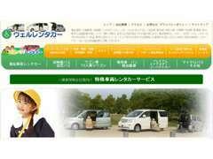ウェルレンタカー部では、福祉車両と幼児バス・マイクロバス・10人ワゴンを格安レンタルしておりますhttp://welrenta.com