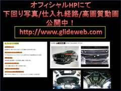 HPには情報満載!各車輌ごとに動画/下回り写真/仕入れ経路などをご案内中!クリアな情報をお届け中!