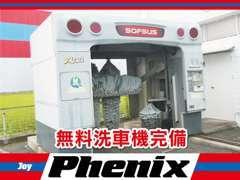 当店は無料洗車機を設置しております。ご来店ついでにお客様の愛車をきれいにいたしませんか!?