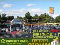 ツチヤ自動車 成田店