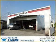 自社整備工場を完備!安全サポートを皆様に御提供しております。 車検・整備・修理・改造などお気軽にお問合せください。