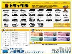 中古車のご購入は、安心と信頼のトラック・商用車サイトでもご購入可能です。