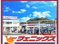 フェニックス 島根松江店