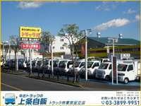 上条自販 トラック市 東京足立店