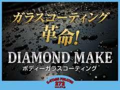 ダイヤモンドメイクボディーガラスコーティング¥37、000~