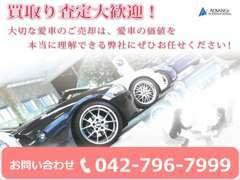 輸入車&国産車もOK!大切に乗られていたお車を高額査定!!