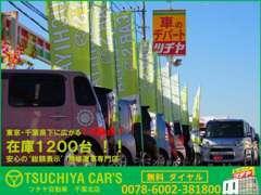 豊富な在庫と広い展示場でゆっくり見れます。色々な車種が勢揃い