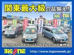 グループ総在庫200台以上!良質な4WDミニバン・SUVを豊富に取り揃えております♪