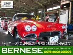 バーニーズは、旧車の販売・修理にも自信があります。本場アメリカよりコンクールコンディションの旧車を輸入しております。