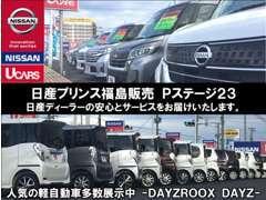 日産車をメインに、高品質で幅広いラインナップを目指しております。試乗車上がりの在庫車や軽自動車も大好評です!!