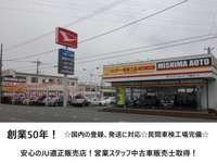 三島オート販売 八反畑店