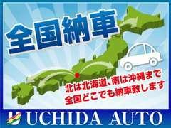 北海道から沖縄までお車を納車いたしました、ウチダオートです。どうぞ、ご安心してお任せ下さい。