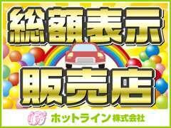 お得な【ホット・ライン安心軽自動車車検】をご用意! 車検料金を抑えながら、2年間安心してお乗り頂ける整備を行います。