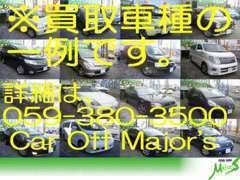 現在お車の買取強化中です!無料迅速査定致します。もしご来店の都合がつかない場合出張査定(近隣のみ)もOK!TEL:059-380-3500