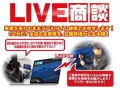 GTNET LIVEで在庫店舗から生中継!お客様はお近くのGTNETにご来店頂くだけで実車を映像でご覧頂けます!