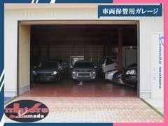 ■車両保管用ガレージ■ 第一・第二展示場に合わせて、ガレージにて車両の室内保管を行っております。