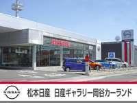 松本日産自動車株式会社 日産ギャラリー岡谷カーランド