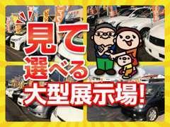 軽・コンパクト・ミニバン・4WD・セダン・軽トラ・商用車など、ズラリ展示中!安心納得の新車/中古車選びをお手伝い致します!