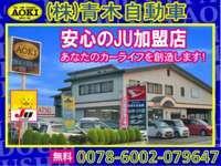 (株)青木自動車 null