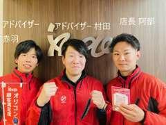 店長の阿部、赤羽、村田が元気にお出迎え致します!オリコン車買取会社 売却手続き部門第1位のおもてなしでご対応致します!