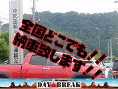 全国納車サービス+諸登録代行を行っております!写真は福井への納車時です!!