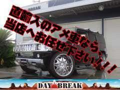 当社は、アメリカから直輸入!車の経歴が明確で安心です!新車・中古車の輸入代行もお任せ下さい!!
