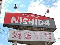 ニシダ自動車販売 null