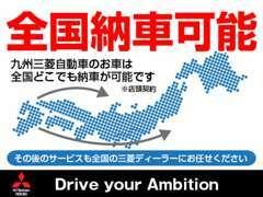 全国の三菱自動車での対応可能な、基本保証で安心!!