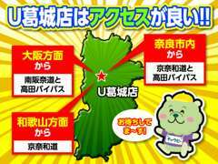 【 葛城店はアクセスが良い! 】奈良県はもちろん、大阪や和歌山からも来店が可能です♪♪詳しくは地図ページへ★