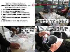 飛沫感染防止の為、アクリルボードを設置致しました!商談毎にしっかり除菌・清掃を行っております!