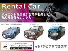 同店にて『マックスレンタカー』も営業!お車の購入・下取等、次のお車に乗り換えるまで、レンタカーを無料でお貸しし致します。