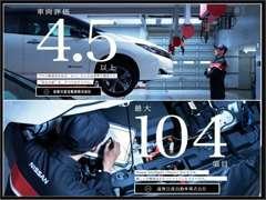 車両評価4.5以上、最大104項目の転換内容