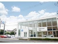 上尾自動車工業(株) Volkswagen上尾 認定中古車コーナー