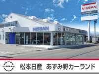 松本日産自動車株式会社 あずみ野カーランド
