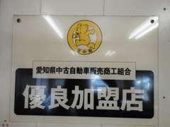 安心と信頼のJU愛知(中古自動車販売商工組合)メンバーショップです。