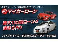 最大120回ローンが可能!近年の高性能化により車の寿命がのびていますので特に高年式やスポーツカーをお探しの方にオススメ!