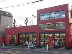 国道20号線、味の素スタジアム前の真っ赤な建物が目印です。