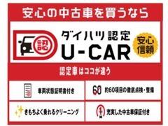 ダイハツ認定車はココが違います!!■車両状態評価書付■クリーニング■徹底点検・整備■充実した中古車保証付