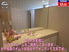 清潔感のあるパウダールームも充実しております☆もちろんオムツ交換台も完備(^^)