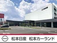 松本日産自動車株式会社 松本カーランド