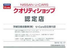 NISSAN U-CARS クオリティショップ認定店です。お客様に車選びからアフターまでのカーライフの責任を持って対応します。