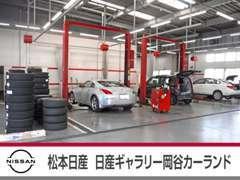 専門の技術を取得したサービススタッフが、皆様のお車を真心こめて整備をさせて頂きます!