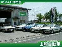 山崎自動車 null